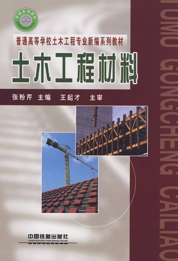 土木工程材料[1/1](普通高等学校土木工程专业新编系列教材)