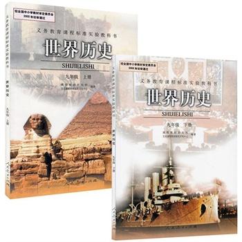 世界历史 九年级上册1 9课的知识总结图片