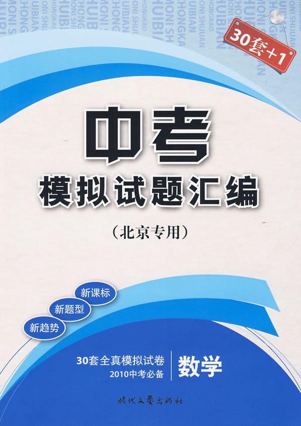 中考模拟试题汇编:数学(北京专用)(30套+1)