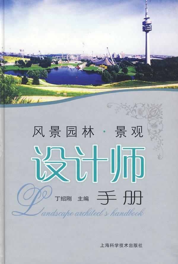 风景园林·景观设计师手册