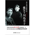 蒋介石侍卫官眼中的戴笠和川岛芳子