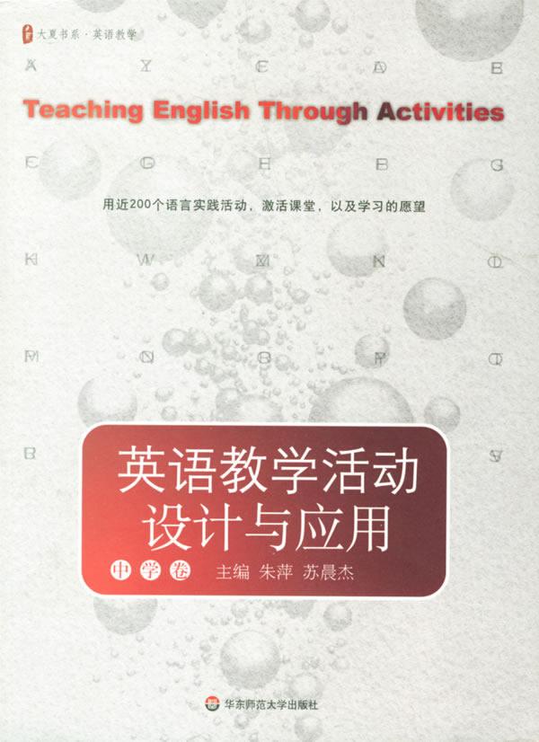 英语教学活动设计与应用.中学卷
