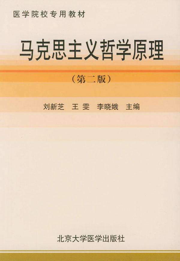 马克思主义哲学原理 第二版 医学院校专用教材