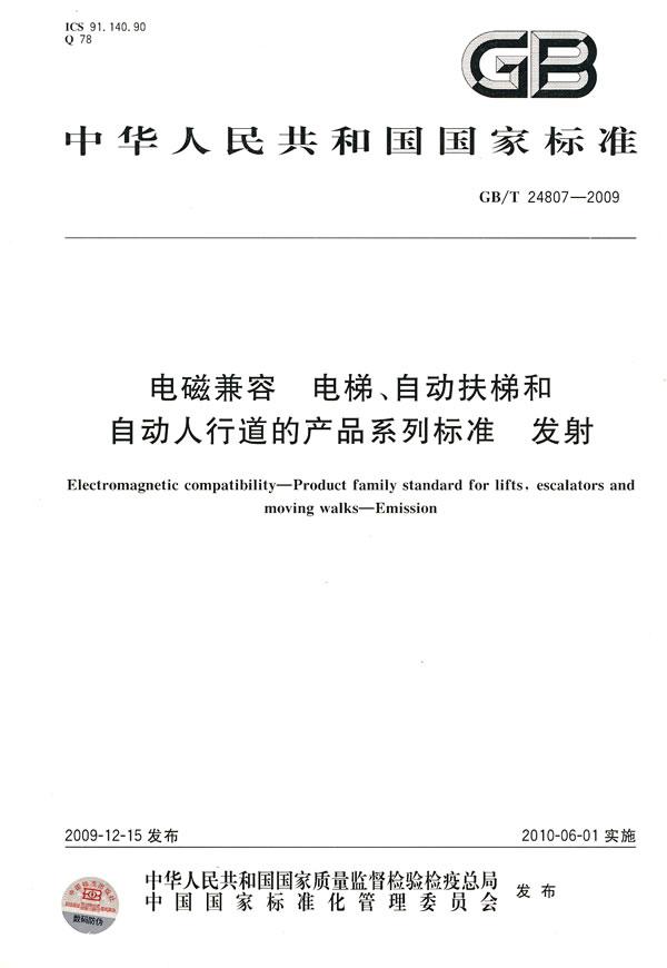 《电磁兼容 电梯、自动扶梯和自动人行道的产品系列标准 发射》电子书下载 - 电子书下载 - 电子书下载