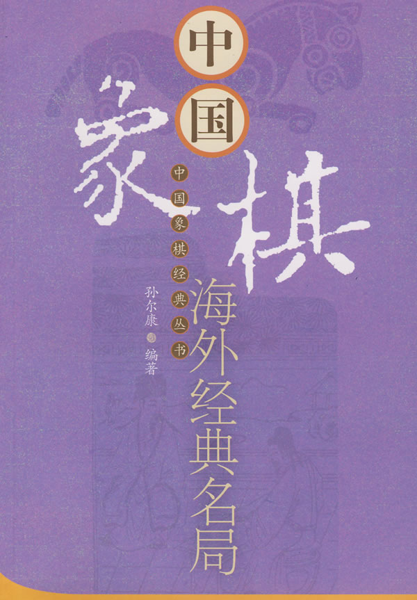 中国象棋海外经典名局下载