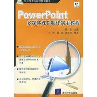 《PowerPoint多媒体课件制作实用教程(附CD》封面