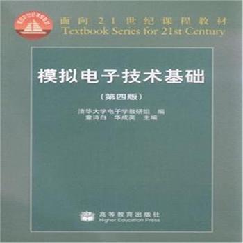 《模拟电子技术基础-第四版》华成英