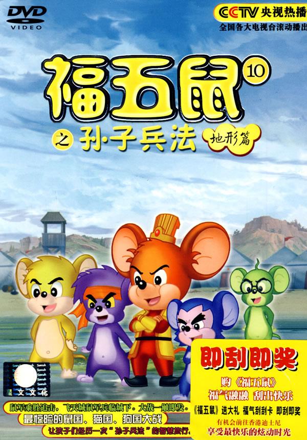 福五鼠之孙子兵法10:地形篇(dvd)图片