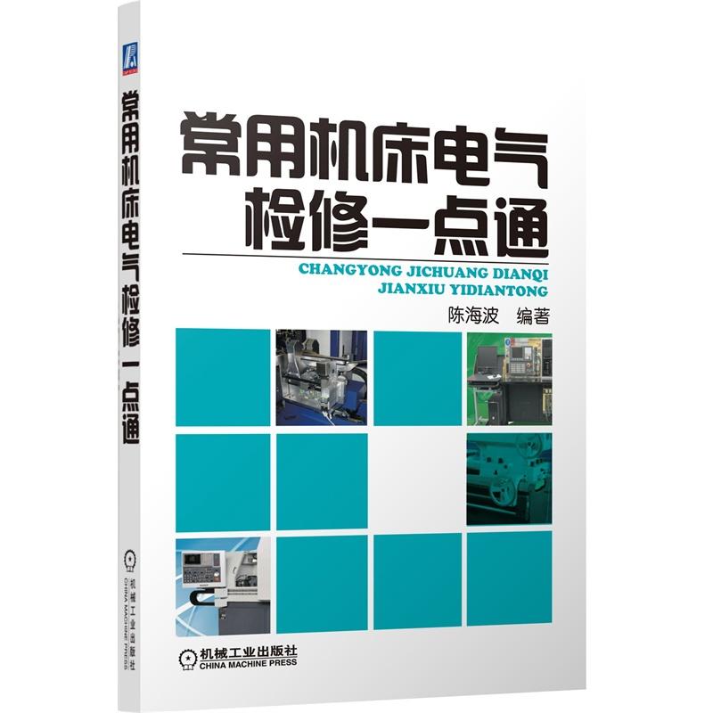 《常用机床电气检修一点通(本书采用图解