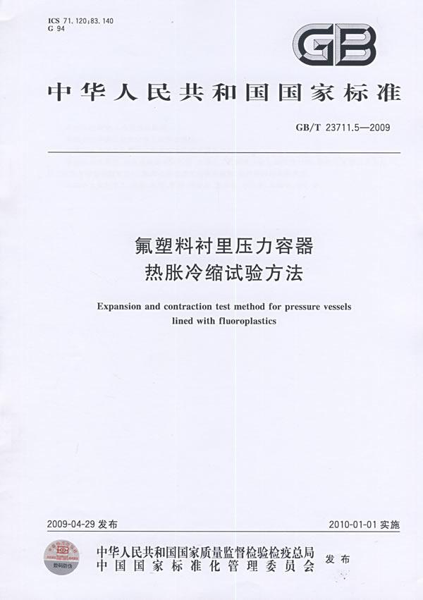 《氟塑料衬里压力容器   热胀冷缩试验方法》电子书下载 - 电子书下载 - 电子书下载