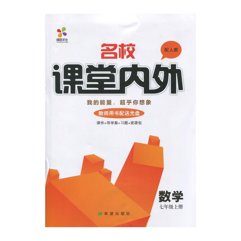 《名校课堂内外 七年级上册 数学 人教版》王振