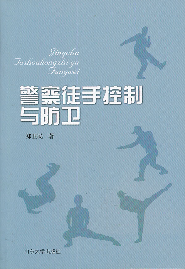 警察徒手控制与防卫 京东商城图书
