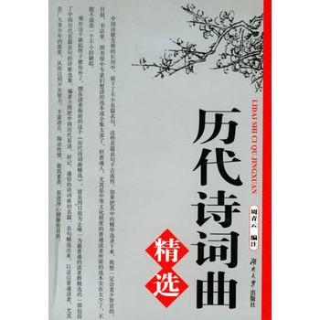 《历代诗词曲精选》周青云图片