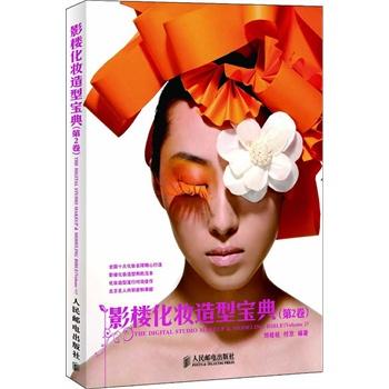 在线 《影楼化妆造型宝典(第2卷)》/《影楼化妆造型宝典(第2卷)》