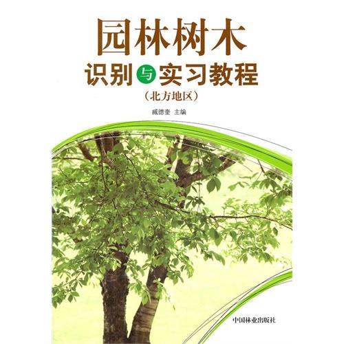 园林树木识别与实习教程(北方地区)-图书-当当触屏版