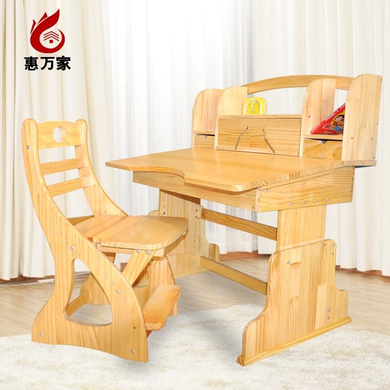 【惠万家儿童学习桌椅】惠万家实木儿童书桌可升降