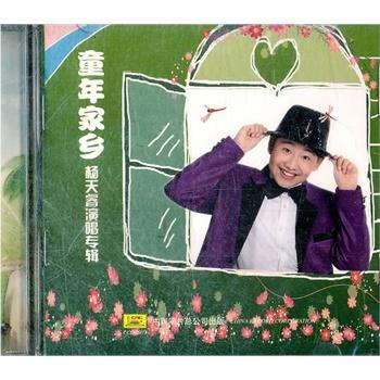 童年家乡:杨天睿演唱专辑(cd)