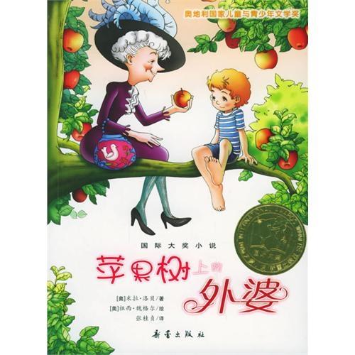 苹果树上的外婆——国际大奖小说