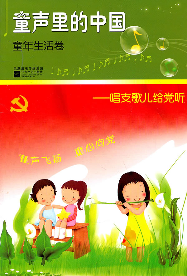 童声里的中国:童年生活卷
