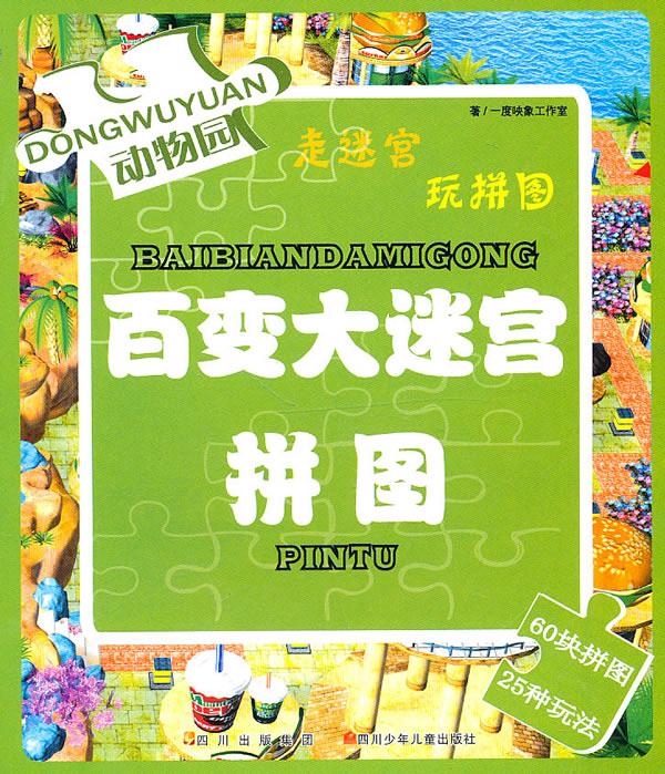 百变大迷宫拼图 动物园(60块拼图 25种玩法)