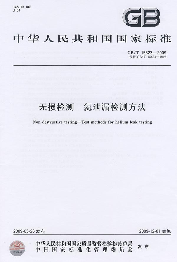 《无损检测   氦泄漏检测方法》电子书下载 - 电子书下载 - 电子书下载