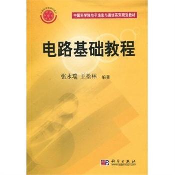 《电路基础教程》张永瑞