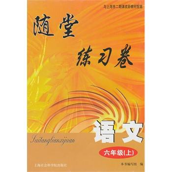 随堂练习卷--六年级语文(上)