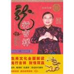 龙行吉祥—2012壬辰龙年