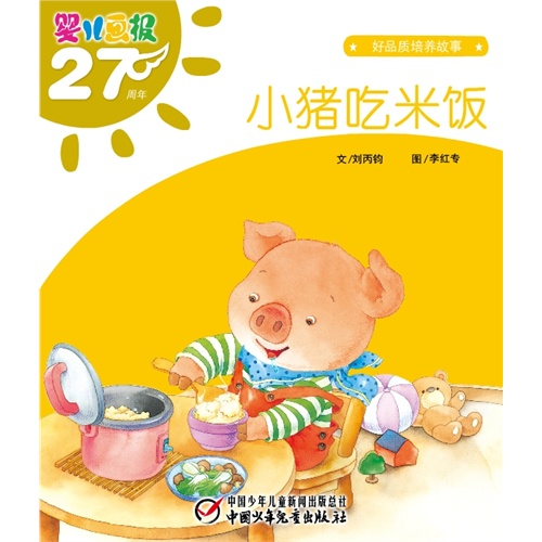 00 数量:-  婴儿画报·小小猪吃米饭(多媒体电子书) 定价:¥10.