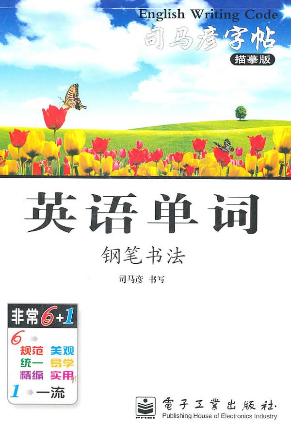 英语单词.钢笔书法 司马彦字帖 描摹版 2011年6月印刷