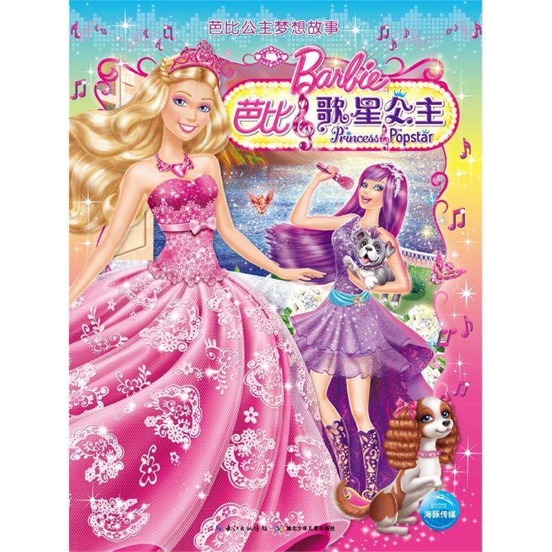 芭比公主梦想故事 芭比之歌星公主 美艾伦