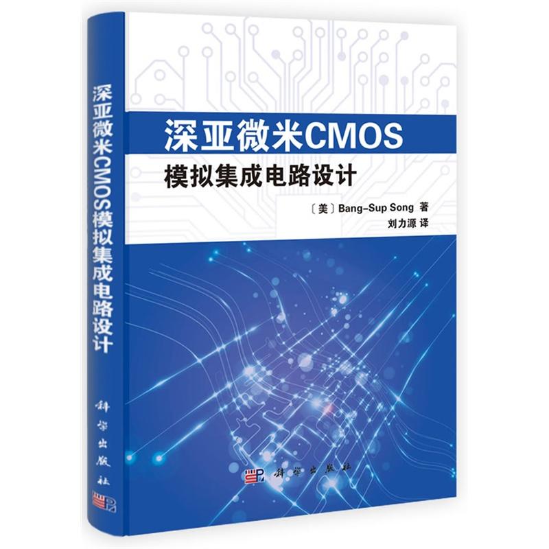 《深亚微米cmos模拟集成电路设计》(美)bang-sup