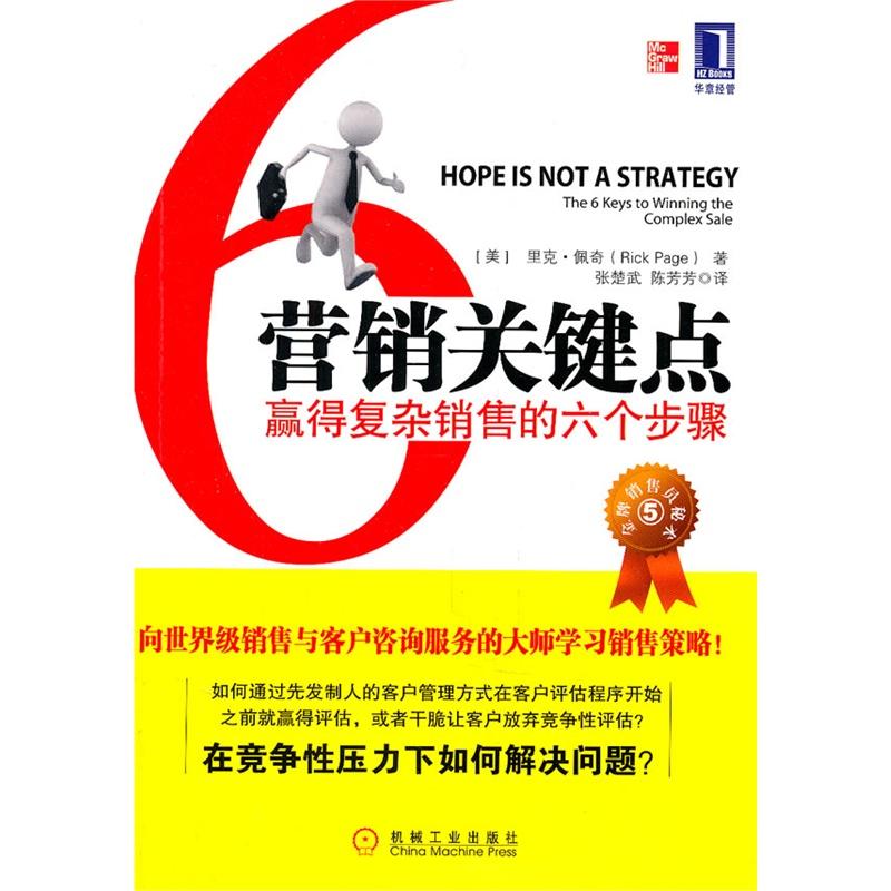 《营销关键点:赢得复杂销售的六个步骤(向世界级销售