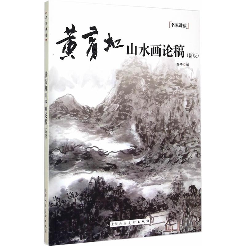 《黄宾虹山水画论稿(新版)---名家讲稿》(叶子.)