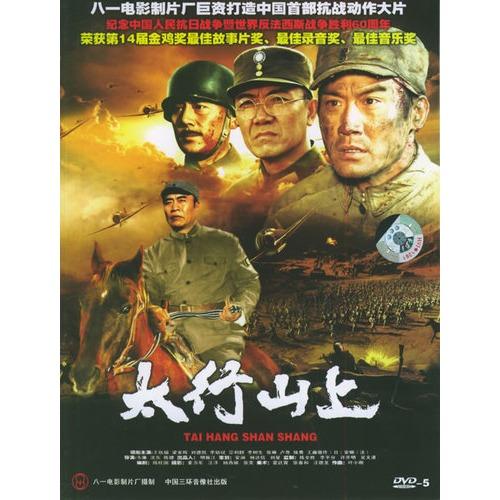 太行山上(简装dvd-5)(梁家辉出演抗日战争史诗巨片)