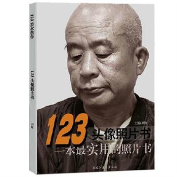 123照片头像照片书