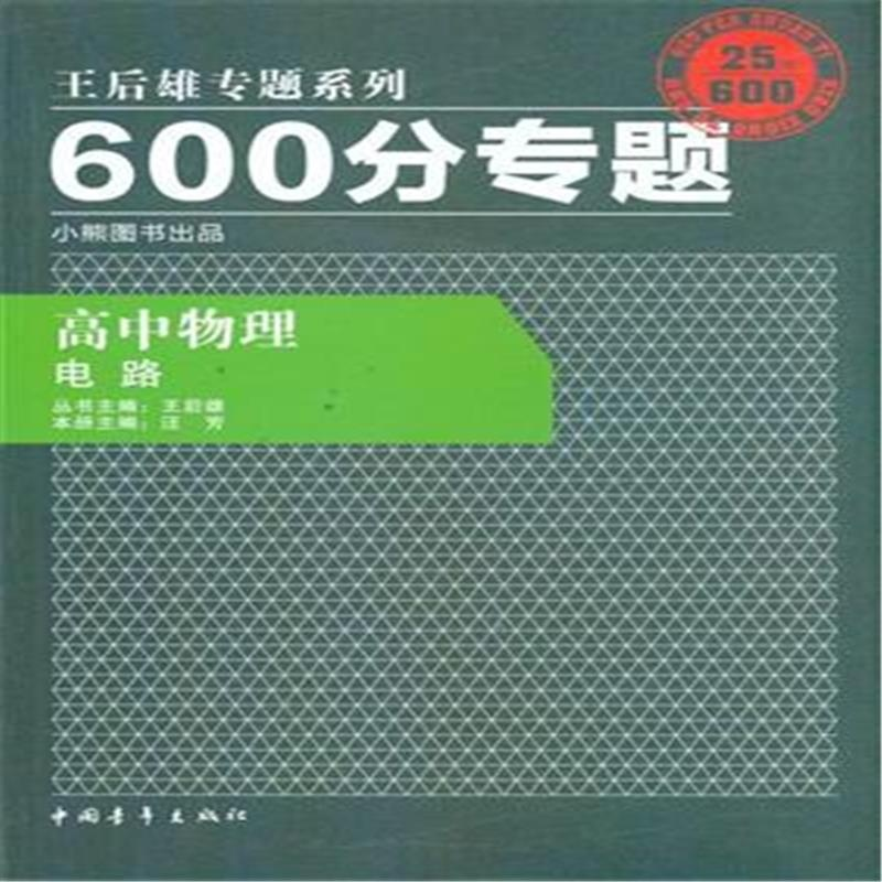 《高中物理-电路-600分专题》王后雄