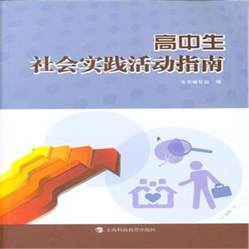 高中生社实践实验高中活动校长的伊川县指南图片