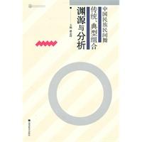 中国民族民间舞传统、典型组合渊