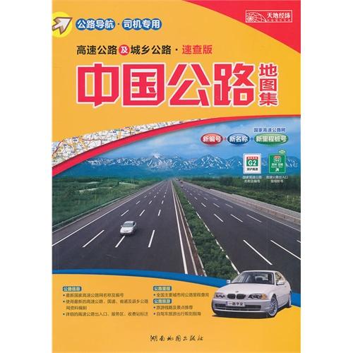 2011版中国公路地图集