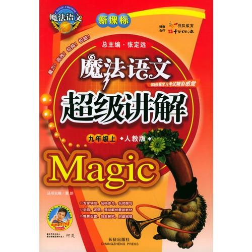 魔法语文超级讲解(九年级上,人教版)