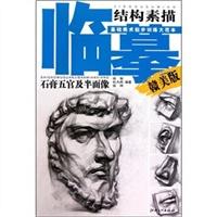 《基础美术起步训练大范本・临摹――结构素石膏五官及半面像》封面