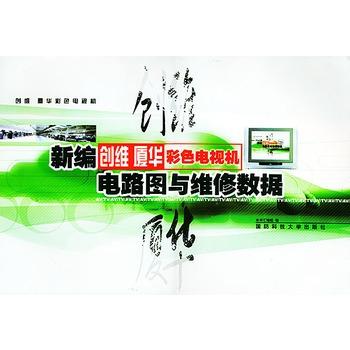 厦华彩色电视机电路图与维修数据汇编组
