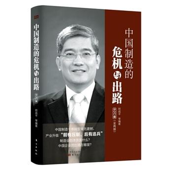 中国制造的危机与出路