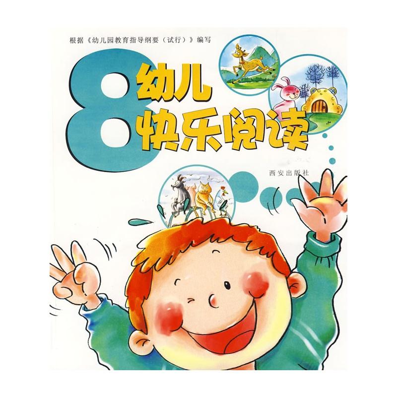 幼儿快乐阅读8