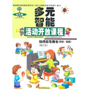 幼儿园多元智能活动开放课程:教师指导用书(科学-探索)