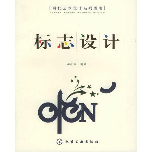 标志设计/现代艺术设计系列图书