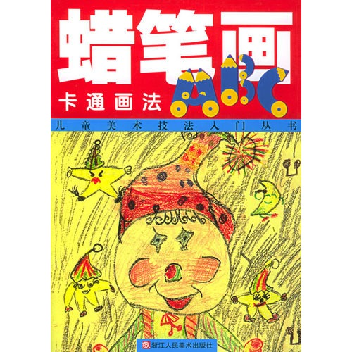 蜡笔画abc(卡通画法)——儿童美术技法入门丛书-手机