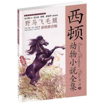 野马飞毛腿-动物小说王国