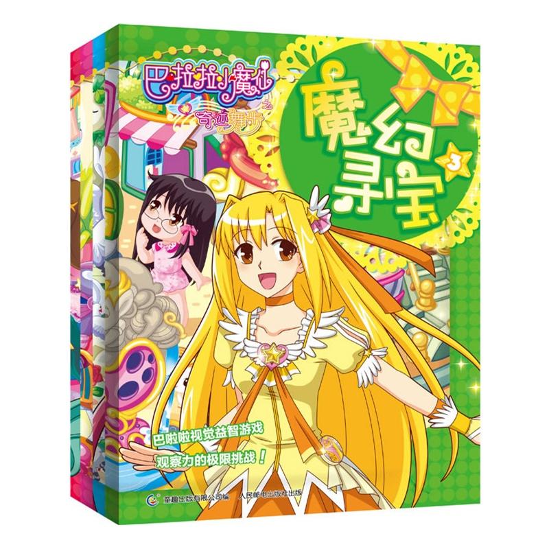 巴啦啦小魔仙之奇迹舞步魔幻寻宝(全4册)